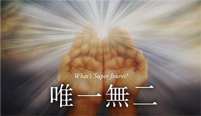 SUPER浄霊とは?